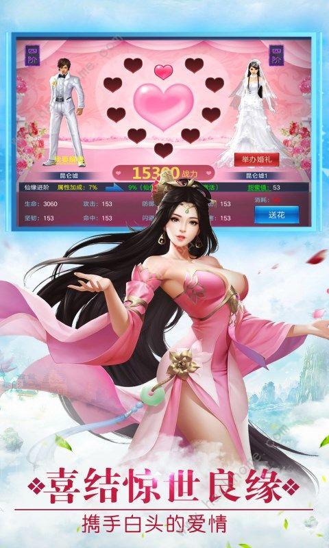 混沌天仙传手游官方最新版图片1