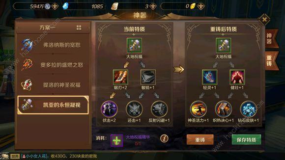 万王之王3D11月15日更新公告 新增纹章装备[多图]图片2