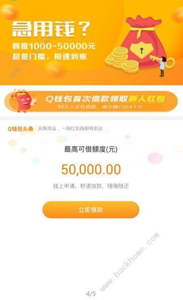 Q钱包贷款app下载官方版图片1