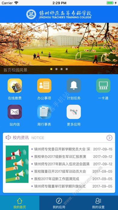 锦州师专平台app下载官方手机版图片1