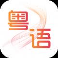 粤语掌上通app