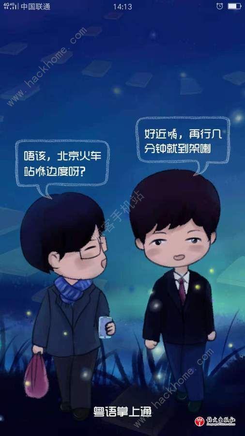 粤语掌上通app软件下载图片1