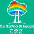 云学π app