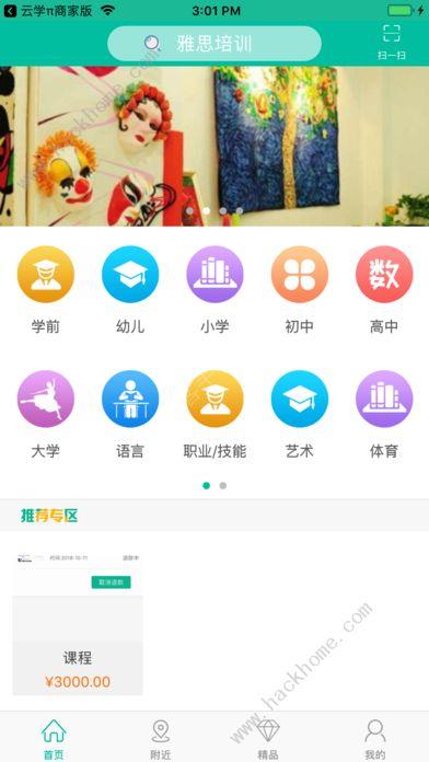 云学π手机版app下载图片1