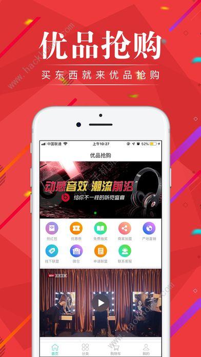 优优抢购官方app手机版下载图片1