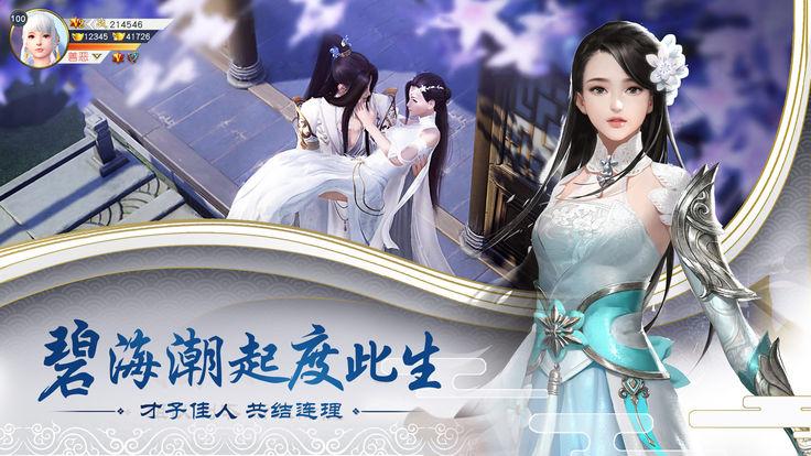 九曲乾坤安卓版官方游戏下载图4: