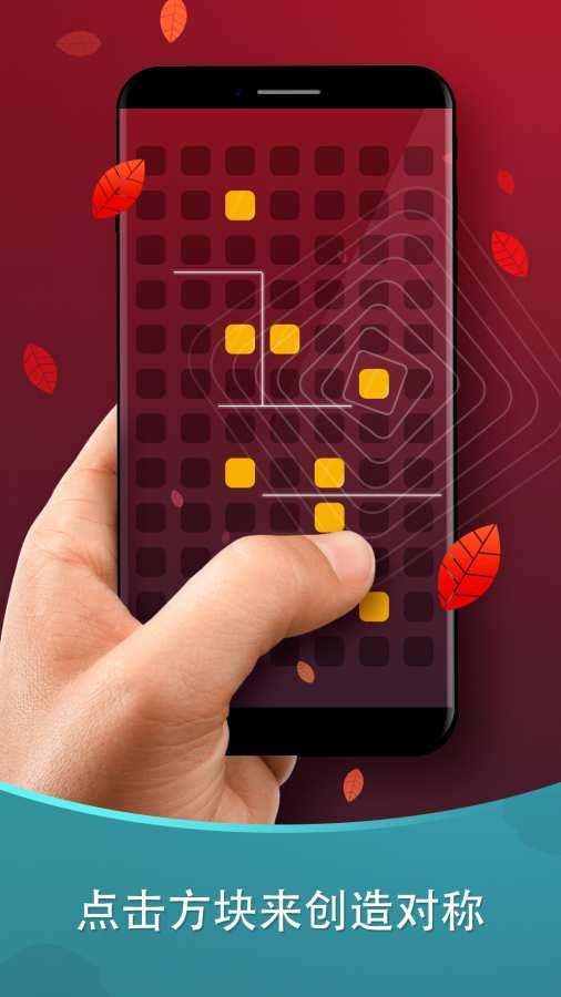 和谐音符游戏安卓最新版下载图片2