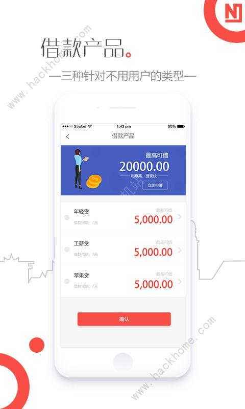 钱易拿app下载手机版图片1