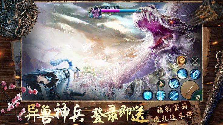 仙古纪元手游官方正版图4: