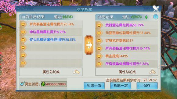诛仙手游11月15日更新公告 天狗大作战新活动上线[多图]图片2