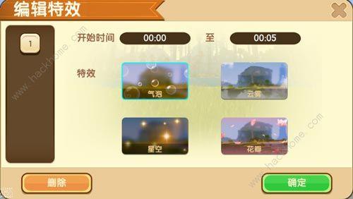 迷你世界先遣服0.30.12更新一览 新增蓝图冒险模式、录像效果[多图]图片2