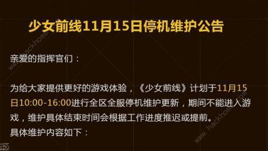 少女前线11月15日更新一览:虚数迷宫Plus活动上线[多图]图片1