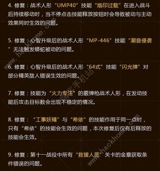 少女前线11月15日更新一览:虚数迷宫Plus活动上线[多图]图片2