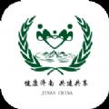 健康济南app下载手机版 v1.0.5.0