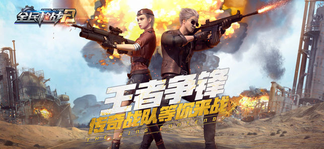 全民枪战英雄互娱安卓游戏下载图1: