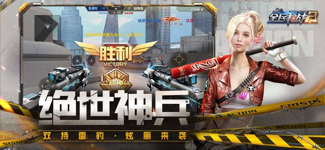 全民枪战英雄互娱安卓游戏下载图5: