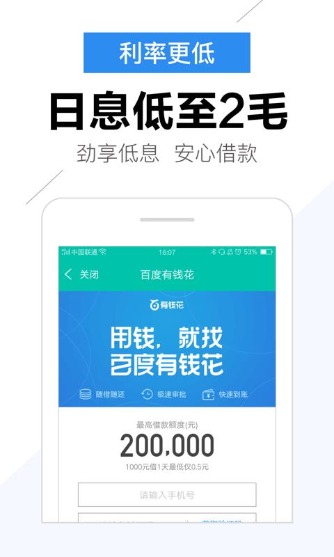 小白来花ios苹果版软件app图3: