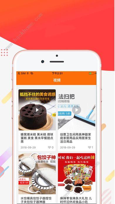 乐呵网亿快乐购app官方软件下载图片1_嗨客手机站