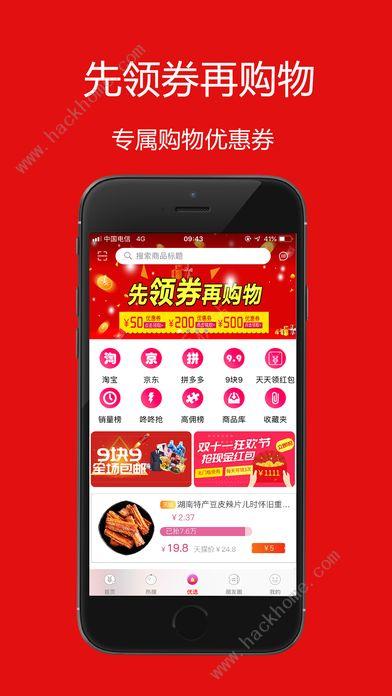 分享券app手机版下载安装图片1_嗨客手机站
