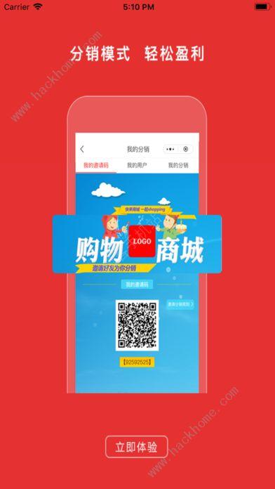 易商综合商城官方app下载安装图片1_嗨客手机站