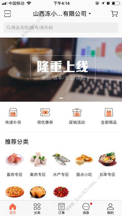 冻小鲜官方版app下载安装图片1