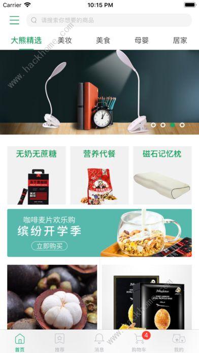 大熊商城app下载图片1_嗨客手机站