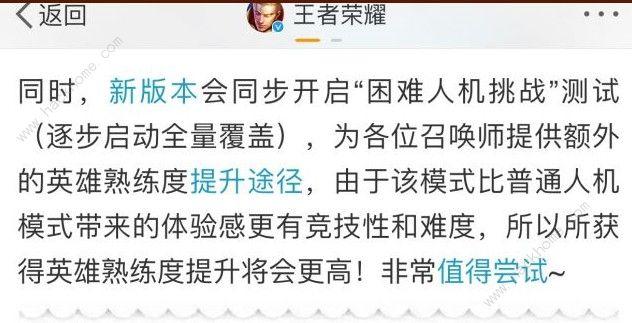王者荣耀11月13日更新内容曝光 新版本新模式上线![多图]图片2_嗨客手机站