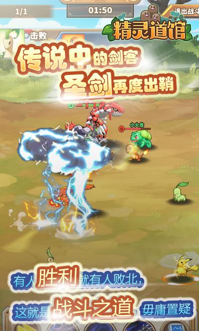精灵道馆官方网站手机版下载图3: