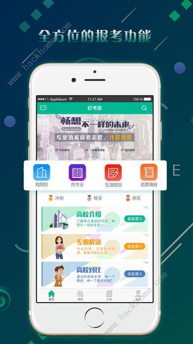 赶考路官方版app下载安装图片1_嗨客手机站