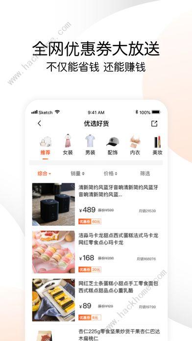 嗨唯购app手机版官方下载图片1_嗨客手机站