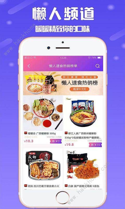 淘就省手机版app下载图片1_嗨客手机站