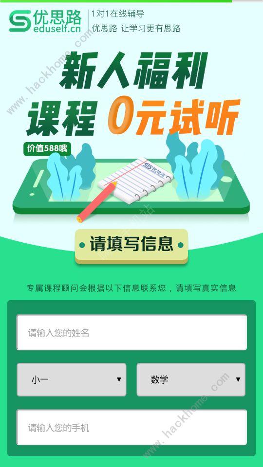 杭州优思路教育app下载图片1_嗨客手机站