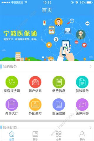 宁波人社医保通app官方手机版下载图片1_嗨客手机站