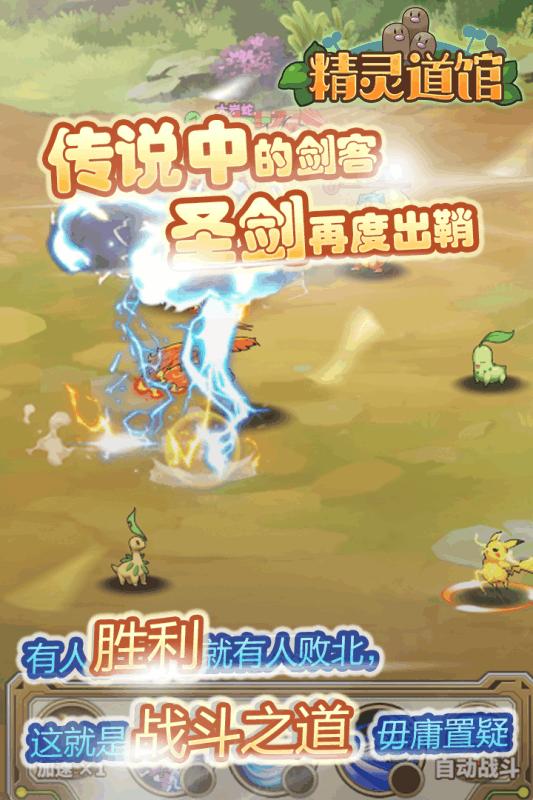 精灵道馆战手游官方网站下载图1: