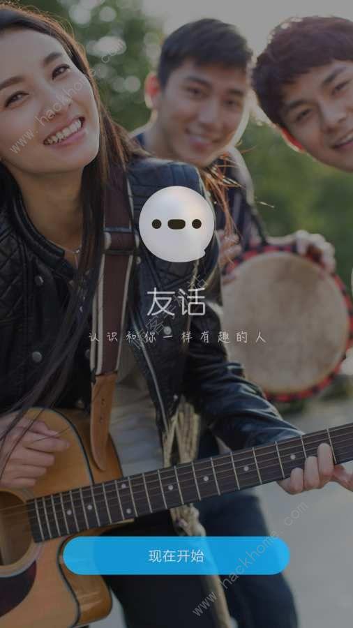友话圈子app下载邀请码图片1_嗨客手机站