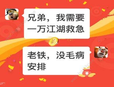 熊大熊二app下载图片1_嗨客手机站