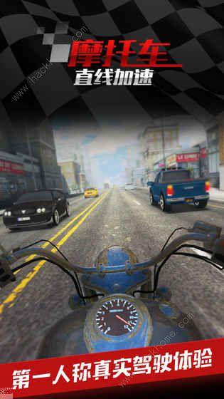 摩托车之直线加速游戏安卓中文版图片1_嗨客手机站