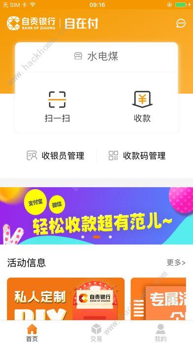 自贡银行自在付app官方下载图片1_嗨客手机站
