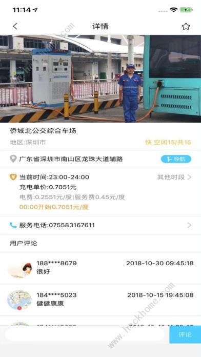 充电在手官方app下载安装图片1_嗨客手机站