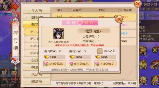御剑情缘11月8日更新公告 双十一集体婚礼开启[多图]图片3_嗨客手机站