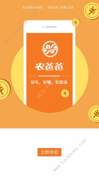 农爸爸商城app官方下载图片1_嗨客手机站