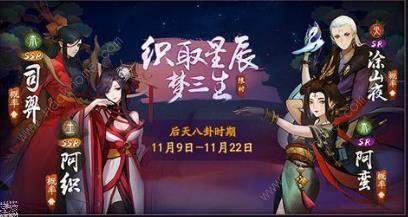 神都夜行录11月8日更新公告 新SSR妖灵司羿上线[多图]图片1_嗨客手机站