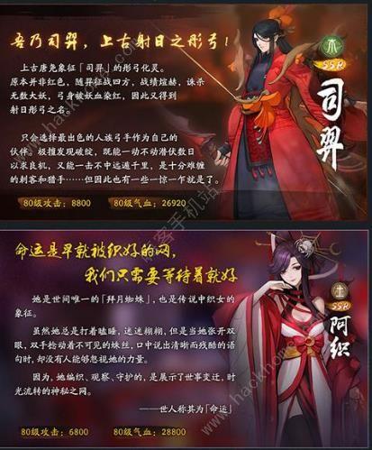 神都夜行录11月8日更新公告 新SSR妖灵司羿上线[多图]图片5_嗨客手机站