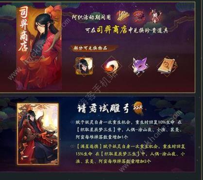 神都夜行录11月8日更新公告 新SSR妖灵司羿上线[多图]图片4_嗨客手机站