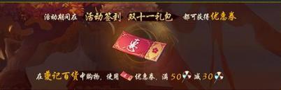神都夜行录11月8日更新公告 新SSR妖灵司羿上线[多图]图片10_嗨客手机站