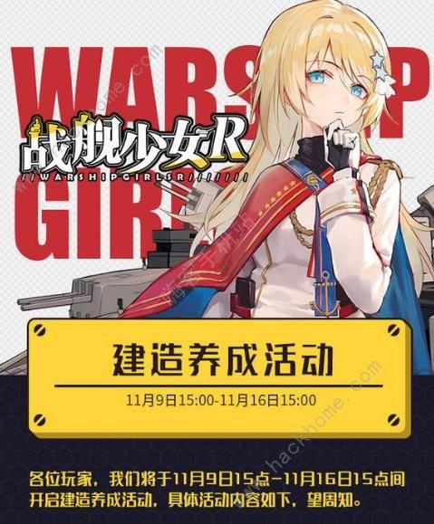 战舰少女R 11月8日更新公告 双十一建造养成活动开启[多图]图片1