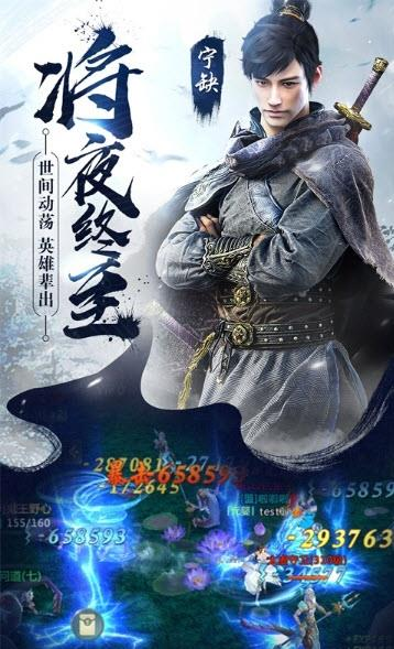 将夜之冥王传说手游官方最新版图1: