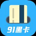91黑卡贷款app