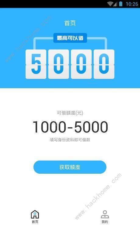 91黑卡app贷款官方版下载图片1