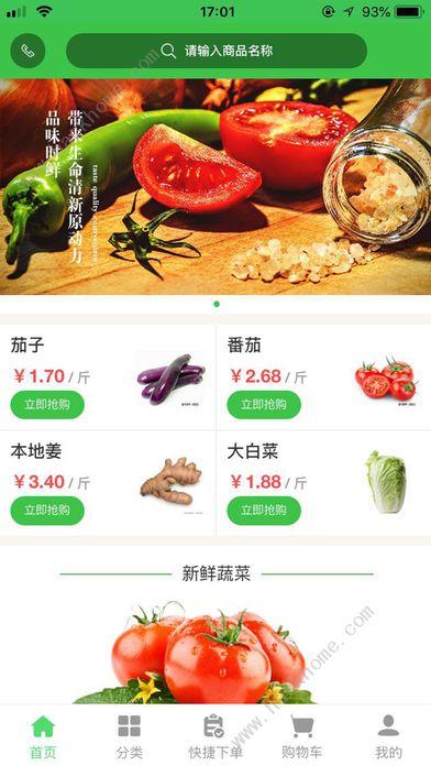 早市场app官方下载图片1_嗨客手机站